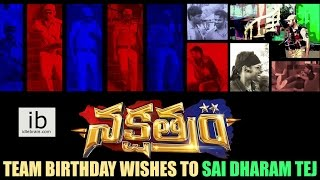 Nakshatram team birthday wishes to Sai Dharam Tej - Nakshatram Making video - idlebrain.com - IDLEBRAINLIVE