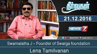 Swarnalatha J – Founder of Swarga foundation | Theervugal | News7 Tamil