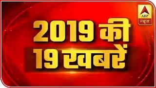 Watch the top 19 election news of the day - ABPNEWSTV