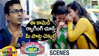 Best Condom Comedy With Girls | Pedavi Datani Matokatundhi 2018 Telugu Movie | Payal Wadhwa | Ravan - MANGOVIDEOS