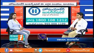 Solution & Treatment For PCOD Problem With Homeocare International |Doctors Live Show| iNews - INEWS