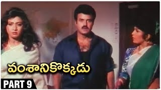 Vamshanikokkadu Full Movie Part 9 | Balakrishna | Ramya Krishna | Aamani |  Telugu Hit Movies - RAJSHRITELUGU