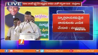 CM Chandrababu Naidu Speech at Pratibha Awards Distribution Ceremony | Ongole I iNews - INEWS