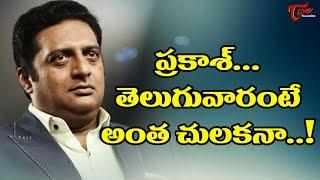 Prakash Raj Angry On Telugu Audience #FilmGossips - TELUGUONE