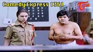Comedy Express 1361    Back to Back    Telugu Comedy Scenes - TELUGUONE