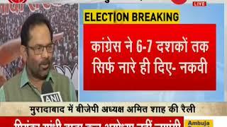 Mukhtar Abbas Naqvi slams Rahul gandhi on Garibi Hatao Yojana - ZEENEWS