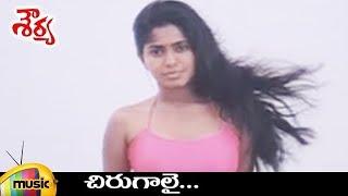 Shourya Telugu Movie Video Songs | Chirugalai Takinadi Full Video Song | Dhanush | Aparna Pillai - MANGOMUSIC