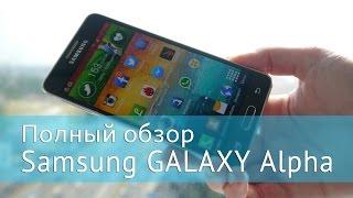 Полный обзор Samsung GALAXY Alpha. Сравнение с iPhone 5s и GALAXY S5