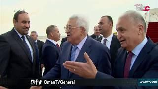 من عمان   الأحد 21 أكتوبر 2018م