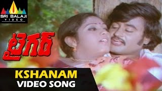 Tiger Telugu Songs | Kshanam Kshanam Video Song | Rajinikanth, Radha Saluja | Sri Balaji Video - SRIBALAJIMOVIES