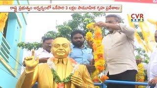 MLA Vanamadi Venkateswararao Inaugurates NTR  Houses | Kakinada | CVR NEWS - CVRNEWSOFFICIAL