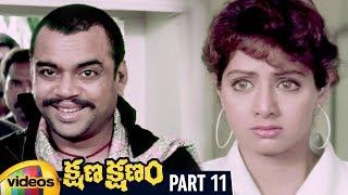 Kshana Kshanam Telugu Full Movie HD | Venkatesh | Sridevi | RGV | Keeravani | Part 11 | Mango Videos - MANGOVIDEOS
