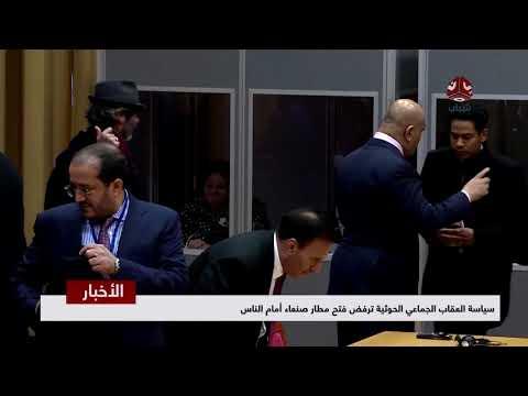 سياسة العقاب الجماعي الحوثية ترفض فتح مطار صنعاء أمام الناس  | تقرير يمن شباب