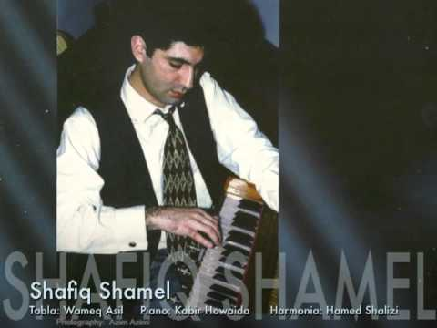 Shafiq Shamel - امشب به بزم ما مگر آن ماه تابان میرسد