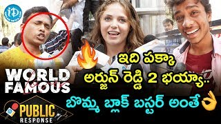 World Famous Lover Movie Public Response | Vijay Devarakonda | Raashi Khanna | iDream Movies - IDREAMMOVIES