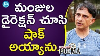 Sanjay Swaroop About Manjula Ghattamaneni Capabilities || Dialogue With Prema - IDREAMMOVIES