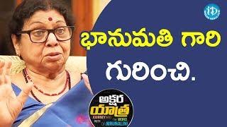భానుమతి  గారి గురించి. - Sarada Ashokavardhan || Akshara Yatra With Mrunalini #5 - IDREAMMOVIES
