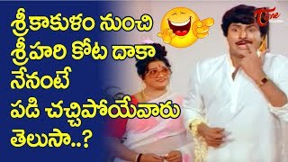 Kalpana Rai And Mohan Babu Best Comedy Scenes | Telugu Comedy Videos | NavvulaTV - NAVVULATV