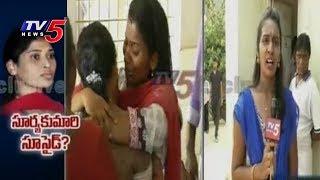 డాక్టర్ సూర్యకుమారిది హత్య.. ఆత్మహత్యా..? | Surya Kumari Postmortem Completed | TV5 News - TV5NEWSCHANNEL