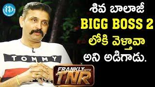 శివ బాలాజీ BIGG BOSS 2 లోకి వెళ్తావా అని అడిగాడు - Actor Rohith || Frankly With TNR|| Talking Movies - IDREAMMOVIES