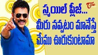 స్మయిల్ ప్లీజ్ ! మీరు నవ్వటం మానేస్తే..మేము ఊరుకొంటామా..| Telugu Comedy Videos | TeluguOne - TELUGUONE