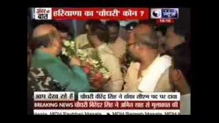Andar Ki Baat: Who will be the 'Chaudhary' of Haryana this time? - ITVNEWSINDIA