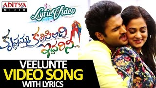 Veelunte Video Song With Lyrics II Krishnamma Kalipindi Iddarini Songs II Sudheer Babu, Nanditha - ADITYAMUSIC