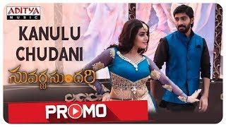 Kanulu Chudani Song Promo | Suvarna Sundari | Sakshi | Jayaprada | Indra | Raam | M.S.N Surya - ADITYAMUSIC
