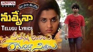 "Nuvvena Full Song With Telugu Lyrics II ""మా పాట మీ నోట"" II Raj Tarun ,Arthana - ADITYAMUSIC"