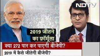 सिंपल समाचार : क्या 2019 में 272 का आंकड़ा पार कर पाएगी बीजेपी? - NDTVINDIA