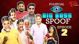 POLITICAL BIG BOSS | Episode 2 | Hilarious Comedy Spoof | Telugu Comedy Video | TeluguOne - TELUGUONE