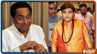 Kamal Nath का Sadhvi Pragya के बहाने BJP पर हमला | Breaking News - INDIATV
