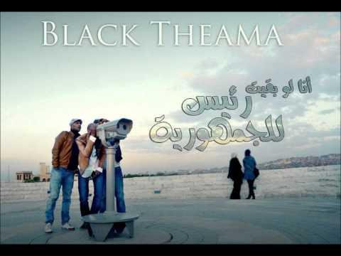اغنية بلاك تيما - لو بقيت رئيس للجمهورية 2012