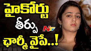 High Court Verdict on Charmi Petition || Orders to Investigate with Women Officers || NTV - NTVTELUGUHD