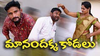 మానందక్క కోడలు # 09Manamdakka Kodalu Telugu Shortfilm By Mana Palle A2Z - YOUTUBE