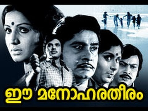 Ee Manohara Theeram Malayalam Full 1978