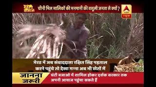 Ghanti Bajao FULL: Sugar mill owners gain profit, farmers still suffer - ABPNEWSTV