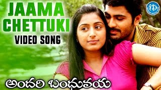 Jaama Chettuki Song || Andari Bandhuvaya Movie || Sharwanand, Padmapriya || Anoop Rubens - IDREAMMOVIES