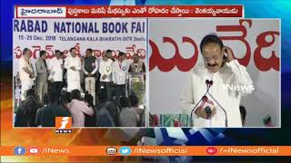 Vice President Venkaiah Naidu Inaugurates Book Fair In Hyderabad | iNews - INEWS