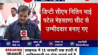 Gujarat Polls: BJP releases first list of candidates   गुजरात: बीजेपी उम्मीदवारों की पहली सूची जारी - ZEENEWS