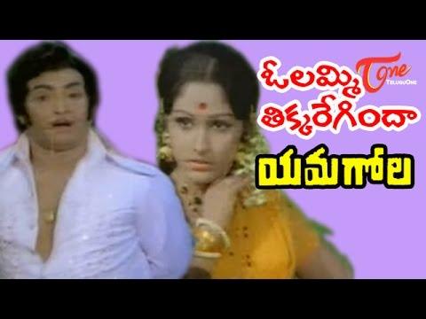 Yamagola - Oh Lammi Tikkaregindaa - Jaya Prada - N T R