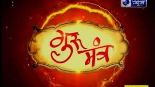 14 july 2018 का राशिफल, Aaj Ka Rashifal, 14 july 2018 Horoscope जानिए Guru Mantra में. - ITVNEWSINDIA