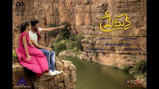 PREMAKAI Telugu Short Film Teaser II Directed by Guru Saru II MVR Pictures Presents - YOUTUBE