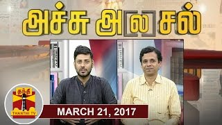 Achu A[la]sal 21-03-2017 Trending Topics in Newspapers Today | Thanthi TV Show