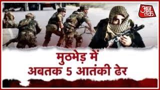 कुपवाड़ा का अंत नहीं! मुठभेड़ में अबतक 5 आतंकी ढेर; 5 जवान भी शहीद - AAJTAKTV