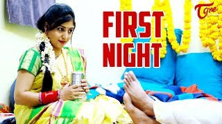 FIRST NIGHT | Latest Telugu Comedy Short Film 2020 | by Mukesh Raj | TeluguOne - TELUGUONE
