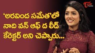 'అరవింద సమేత'లో నాది వన్ ఆఫ్ ద లీడ్ కేరెక్టర్ అని చెప్పారు... | Eesha Rebba Interview | TeluguOne - TELUGUONE