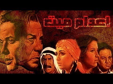 اعدام ميت - Edam Mayet