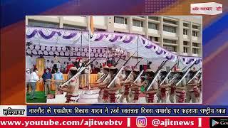 video : नारनौंद के एसडीएम विकास यादव ने 74वें स्वतंत्रता दिवस समारोह पर फहराया राष्ट्रीय ध्वज