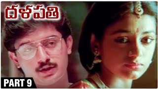 Dalapathi Telugu Full Movie | Rajinikanth | Mammootty | Shobana | Ilayaraja | Thalapathi | Part 9 - RAJSHRITELUGU
